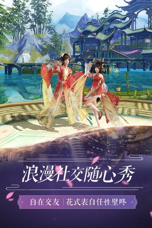 新诛仙手游官方网站下载最新版图1: