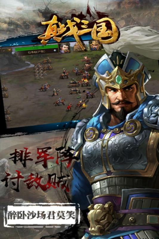 真战三国手游公测正式版下载图1: