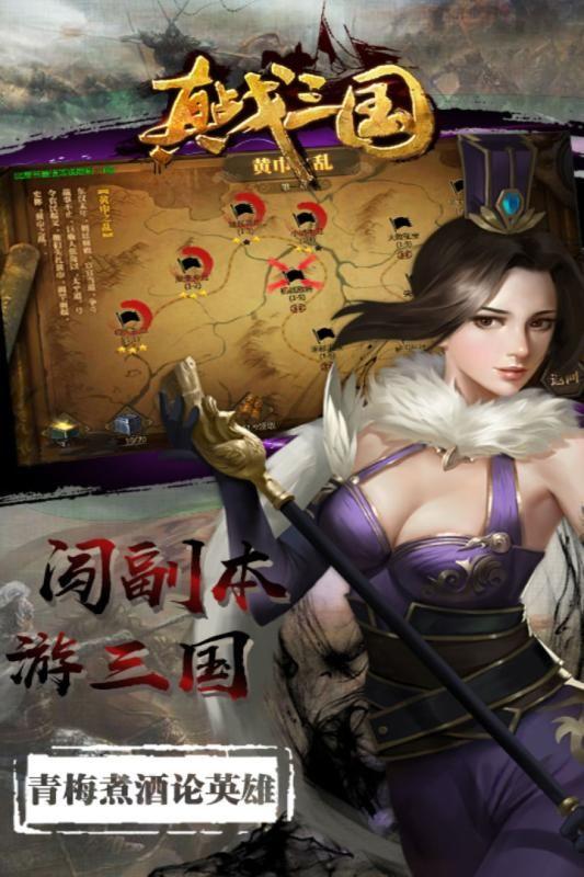 真战三国手游公测正式版下载图5: