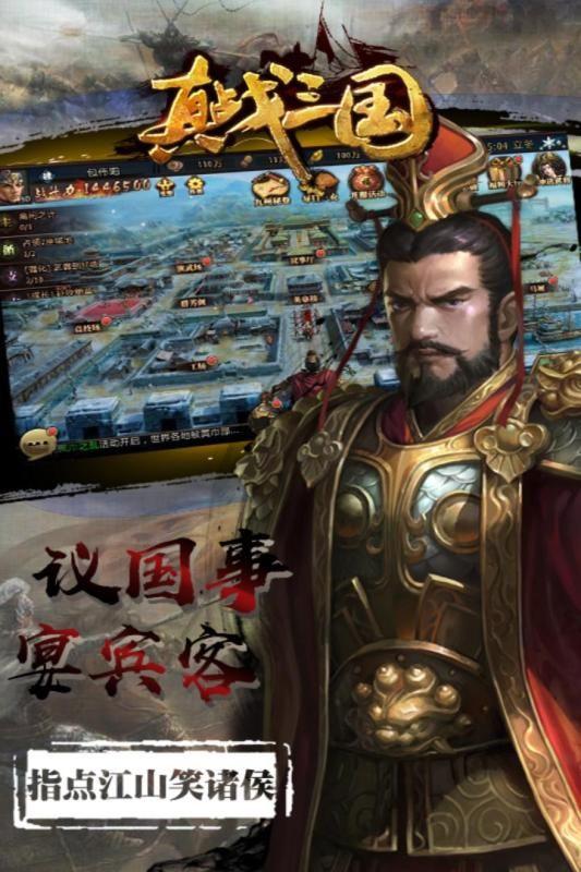 真战三国手游公测正式版下载图4: