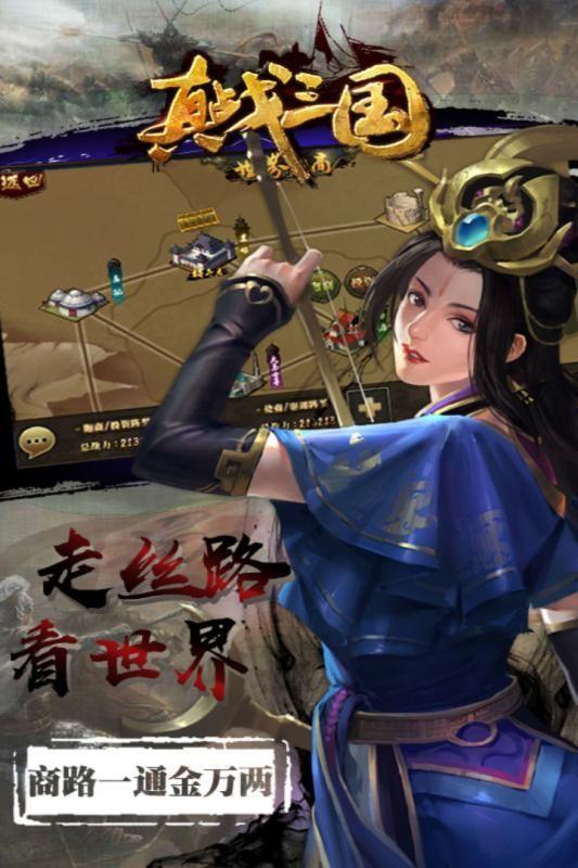 真战三国手游公测正式版下载图2: