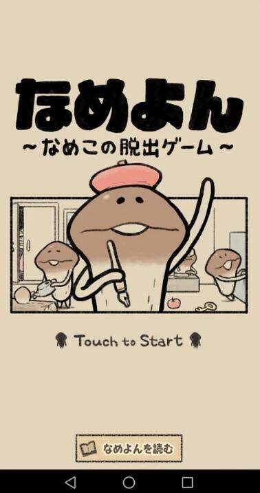 逃离菇菇四格漫画手游官网下载最新版图1: