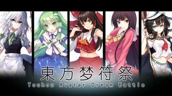 东方梦符祭游戏官方网站下载最新版图4: