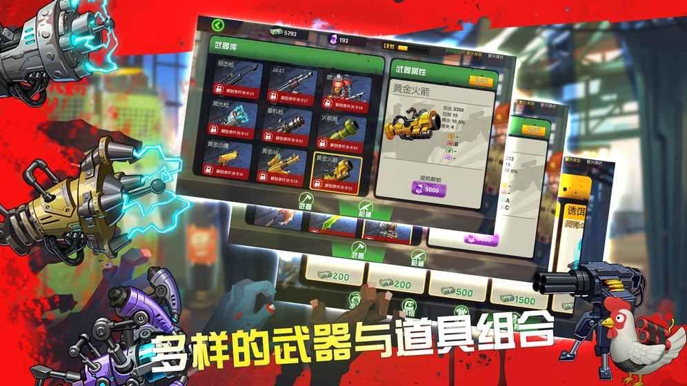 过关斩僵游戏安卓版下载地址图5: