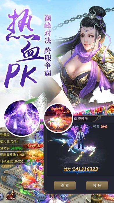荡剑长歌官方网站下载安卓最新版图4: