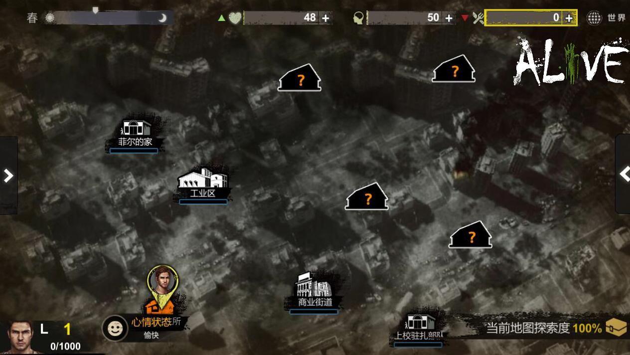 Alive游戏安卓版下载地址图3: