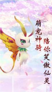 倚剑仙灵传官方网站下载正版游戏安装图2: