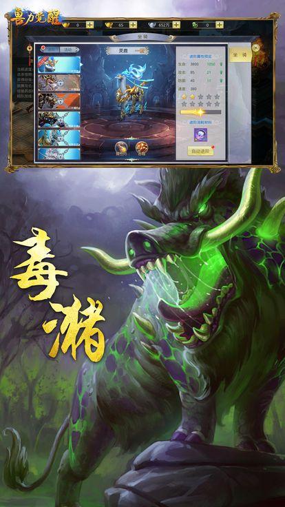 兽力觉醒游戏官方网站下载最新版图2: