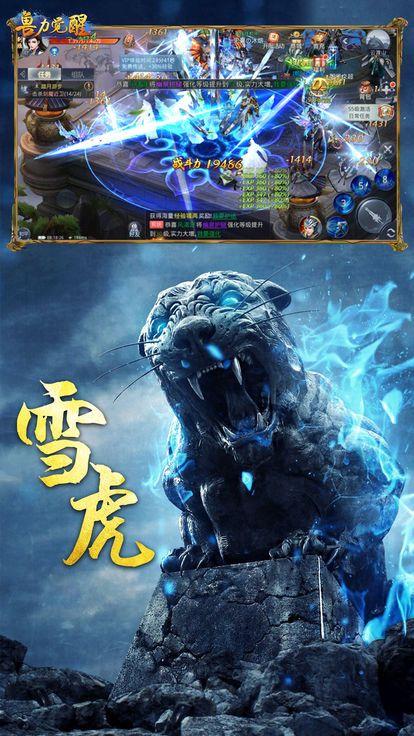 兽力觉醒游戏官方网站下载最新版图1: