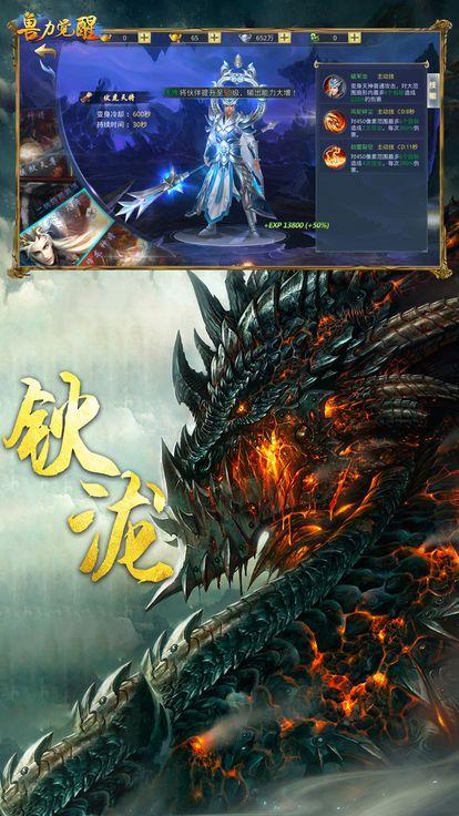 兽力觉醒游戏官方网站下载最新版图3: