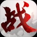 战春秋手游官方下载最新安卓测试版 v1.0