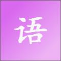 清茶吃鸡语音助手安卓版