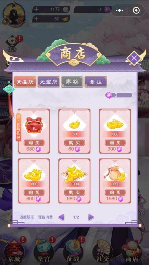 微信全民养成之女皇陛下官方网站下载手游正式版图2: