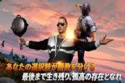 刺激战场5.16上线日本市场:仅10天下载量破300万大关,牢占各大排行榜[多图]
