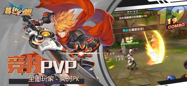 暮色幻想游戏官方网站下载最新版图2:
