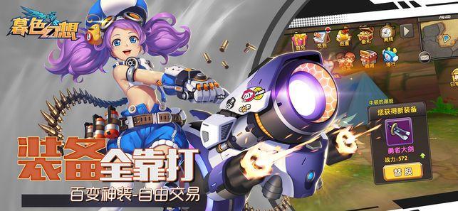 暮色幻想游戏官方网站下载最新版图3: