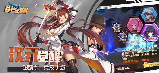 暮色幻想游戏官方网站下载最新版图1: