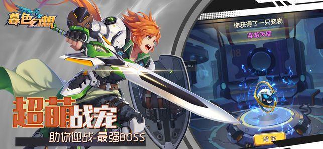 暮色幻想游戏官方网站下载最新版图4: