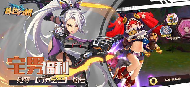 暮色幻想游戏官方网站下载最新版图5: