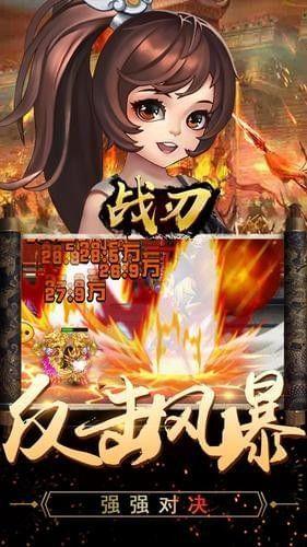 战刃手游官网下载正式安卓版图1: