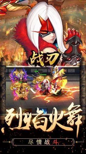 战刃手游官网下载正式安卓版图3: