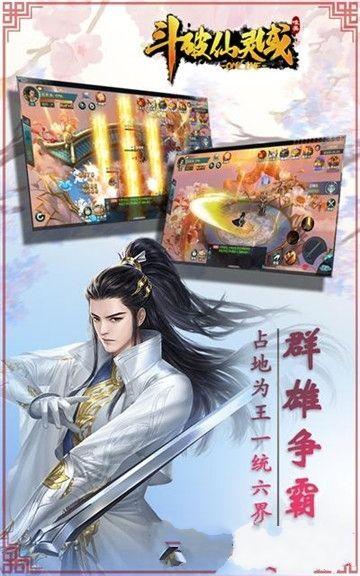 修仙灵域游戏官方网站下载最新版图4:
