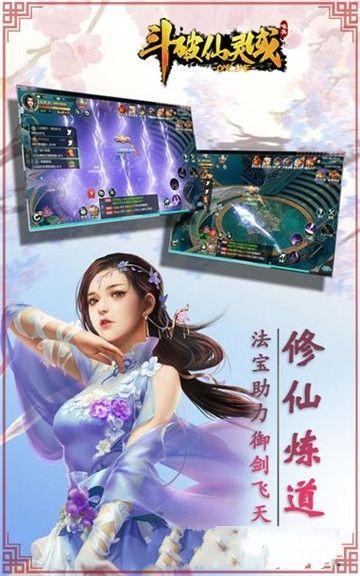 修仙灵域游戏官方网站下载最新版图3: