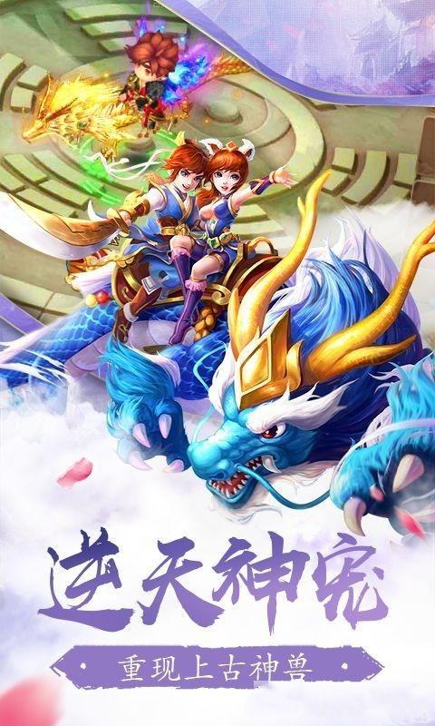 云游仙境手游官网下载安卓版图2:
