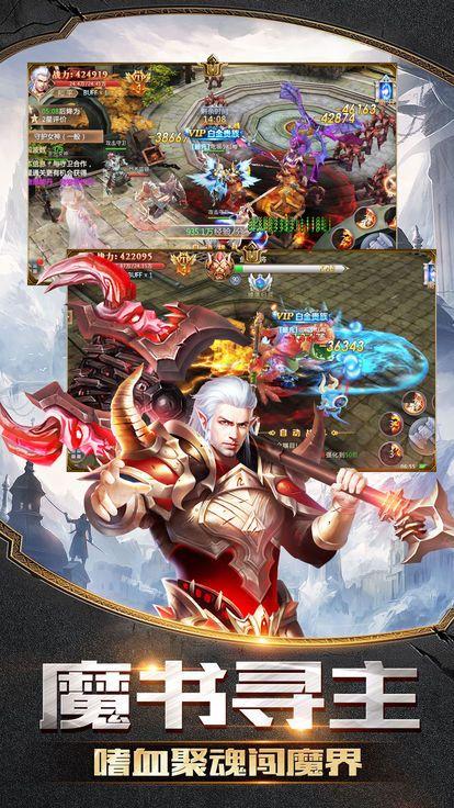 神魔幻想2官方网站最新版游戏下载地址图4: