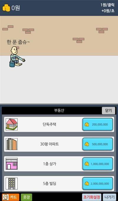 丐帮帮主安卓官方版游戏下载图4: