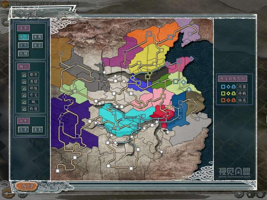 三国志11移植安卓版手机游戏下载最新版图3: