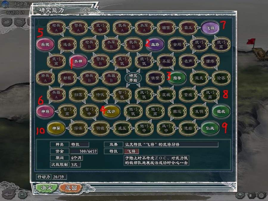 三国志11移植安卓版手机游戏下载最新版图4: