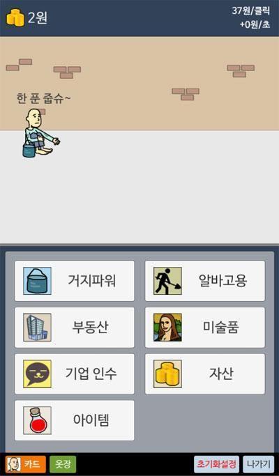 丐帮帮主安卓官方版游戏下载图2: