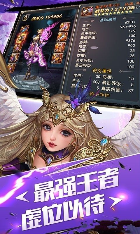 仙舞苍穹手游安卓最新版图1: