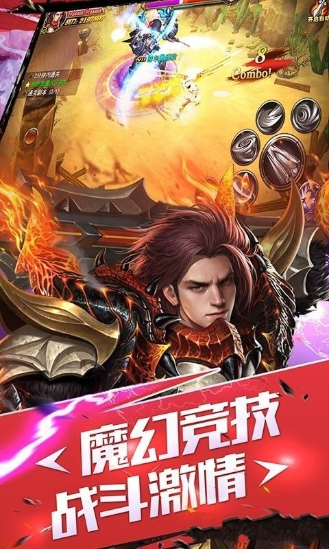 仙舞苍穹手游安卓最新版图4: