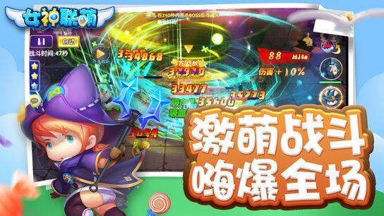 女神联萌官方网站正版游戏下载地址图3: