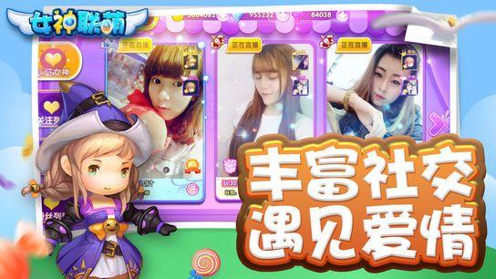 女神联萌官方网站正版游戏下载地址图4: