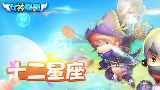 女神联萌官方网站正版游戏下载地址图5: