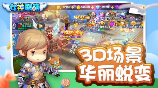 女神联萌官方网站正版游戏下载地址图2: