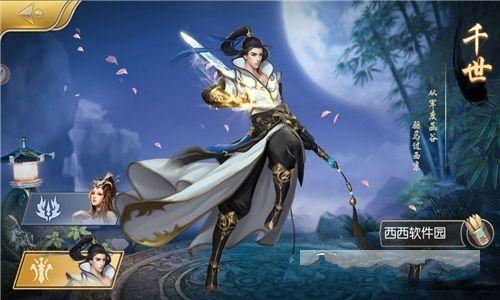 天辰诀游戏官方网站下载安卓版安装图3: