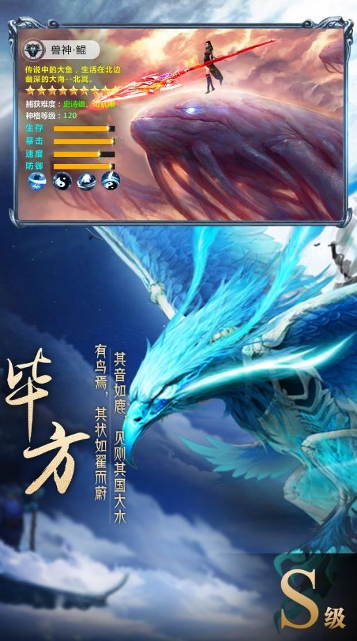 山海经异兽录官方网站下载手游最新版图3: