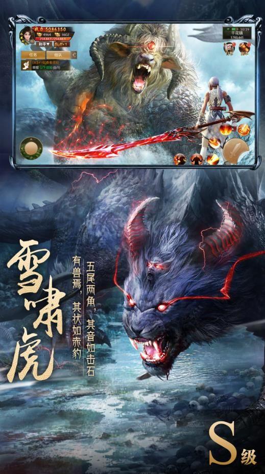 山海经异兽录官方网站下载手游最新版图5: