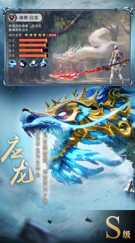 山海经异兽录官方网站下载手游最新版图1: