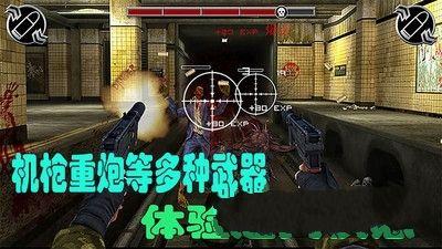 生化丧尸围城手机游戏最新正版下载图2: