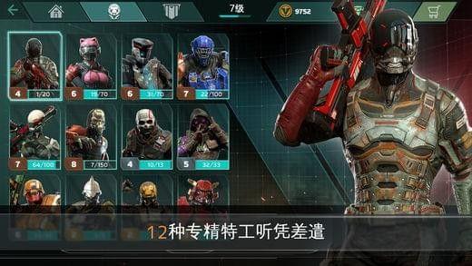 未来特工精英计划安卓官方版游戏最新下载地址图3: