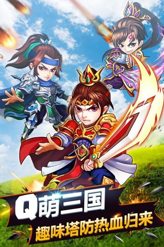 萌萌守卫塔防官方网站正版游戏下载图1: