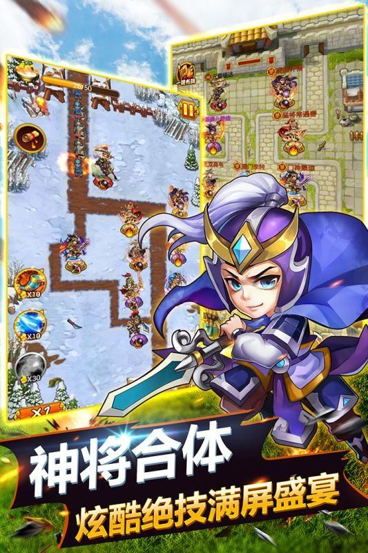 萌萌守卫塔防官方网站正版游戏下载图4: