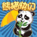熊猫快闪安卓版