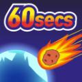 陨石60秒中文版