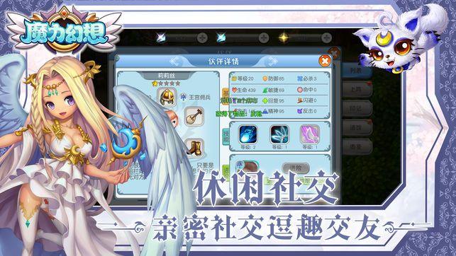 魔力幻想手游图4